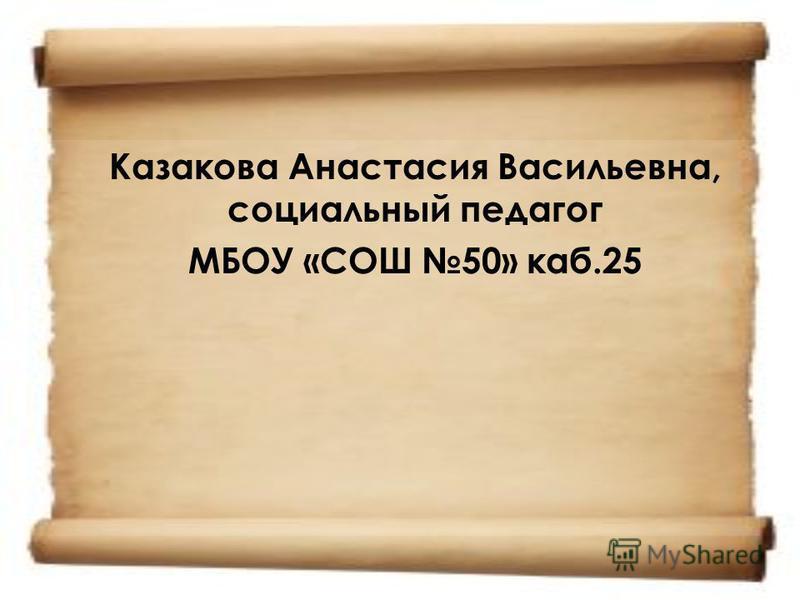 Казакова Анастасия Васильевна, социальный педагог МБОУ «СОШ 50» каб.25