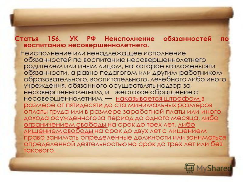 Статья 156. УК РФ Неисполнение обязанностей по воспитанию несовершеннолетнего. Неисполнение или ненадлежащее исполнение обязанностей по воспитанию несовершеннолетнего родителем или иным лицом, на которое возложены эти обязанности, а равно педагогом и