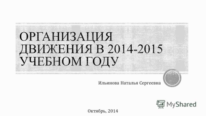 Ильинова Наталья Сергеевна Октябрь, 2014