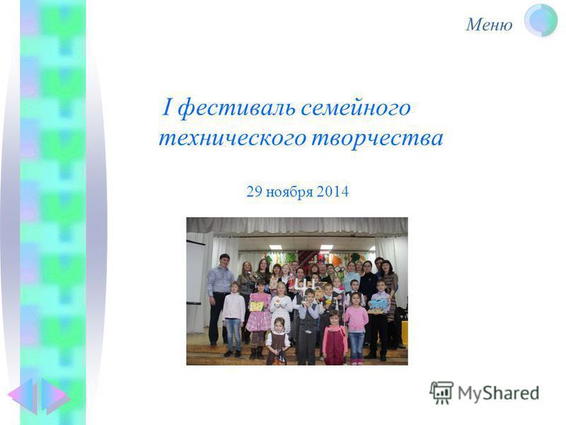 Меню I фестиваль семейного технического творчества 29 ноября 2014