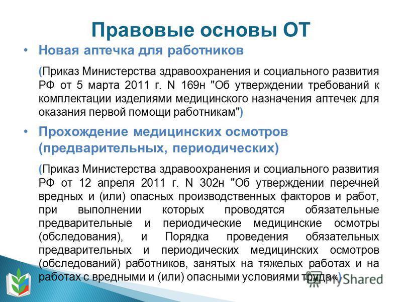Правовые основы ОТ Новая аптечка для работников (Приказ Министерства здравоохранения и социального развития РФ от 5 марта 2011 г. N 169 н