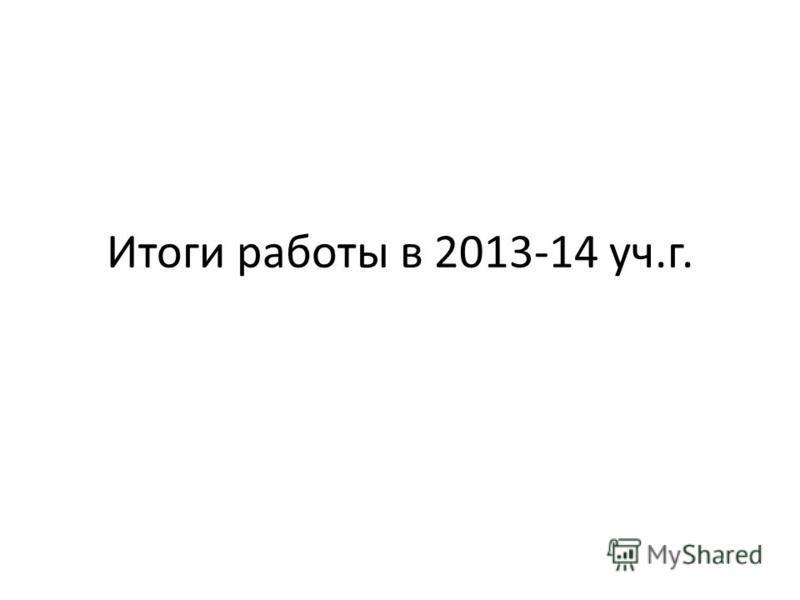 Итоги работы в 2013-14 уч.г.