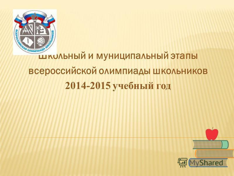 Школьныой и муниципальныой этапы всероссиойскоой олимпиады школьников 2014-2015 учебныой год
