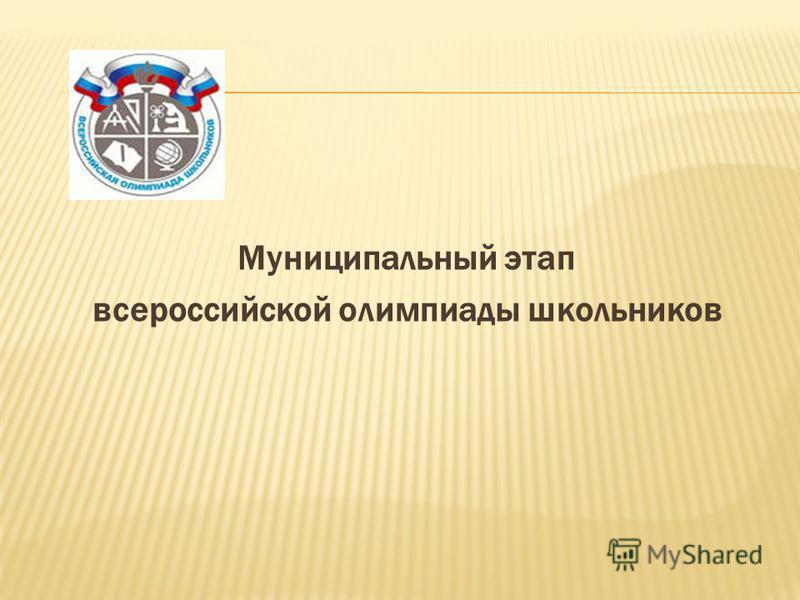 Муниципальныой этап всероссиойскоой олимпиады школьников
