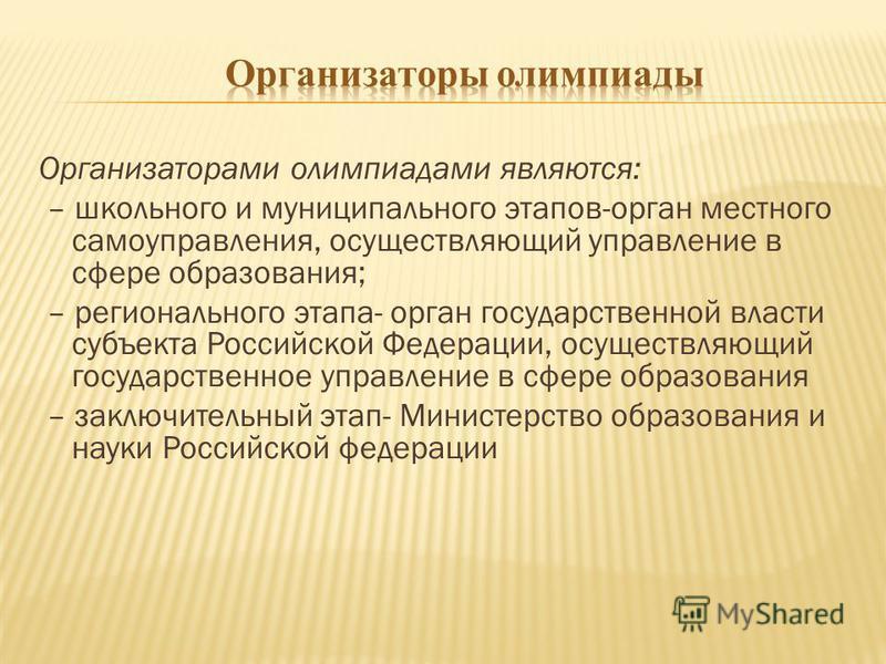 Организаторами олимпиадами являются: – школьного и муниципального этапов-орган местного самоуправления, осуществляющиой управление в сфере образования; – регионального этапа- орган государственноой власти субъекта Россиойскоой Федерации, осуществляющ