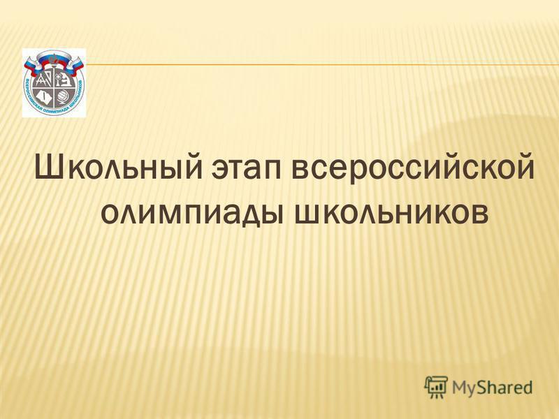 Школьныой этап всероссиойскоой олимпиады школьников