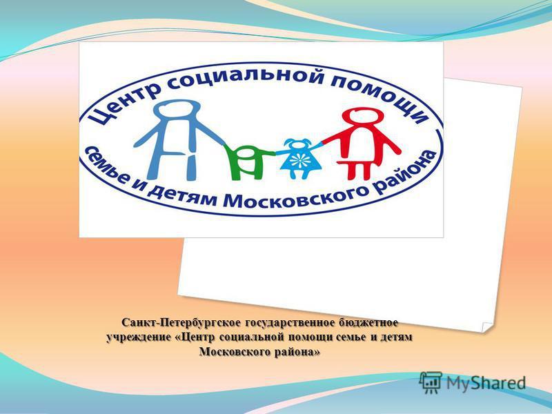 Санкт-Петербургское государственное бюджетное учреждение «Центр социальной помощи семье и детям Московского района»