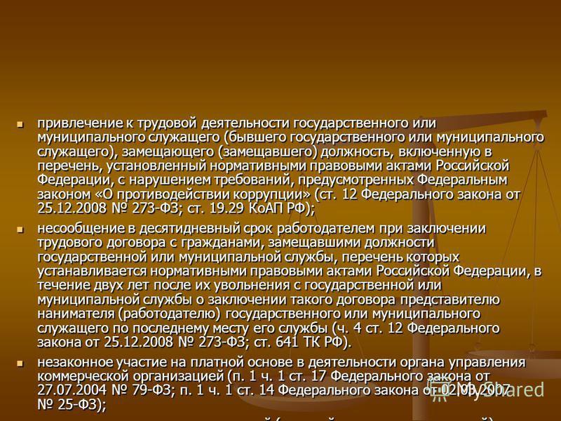привлечение к трудовой деятельности государственного или муниципального служащего (бывшего государственного или муниципального служащего), замещающего (замещавшего) должность, включенную в перечень, установленный нормативными правовыми актами Российс