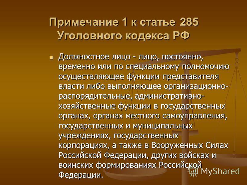 Примечание 1 к статье 285 Уголовного кодекса РФ Должностное лицо - лицо, постоянно, временно или по специальному полномочию осуществляющее функции представителя власти либо выполняющее организационно- распорядительные, административно- хозяйственные