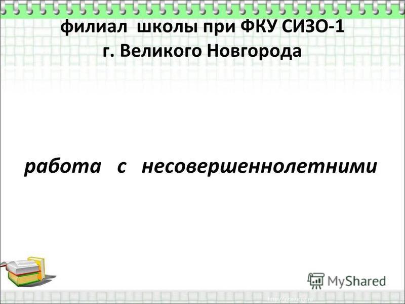 филиал школы при ФКУ СИЗО-1 г. Великого Новгорода работа с несовершеннолетними