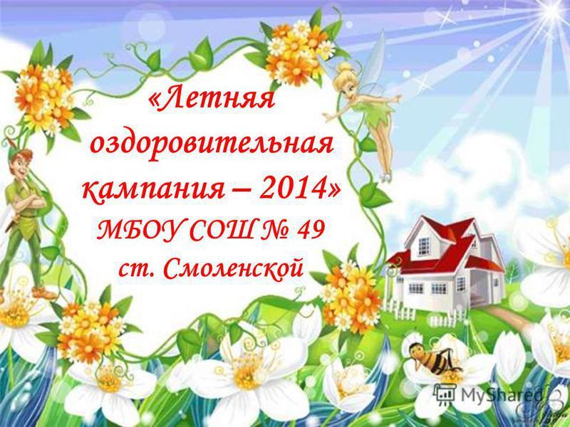 «Летняя оздоровительная кампания – 2014» МБОУ СОШ 49 ст. Смоленской