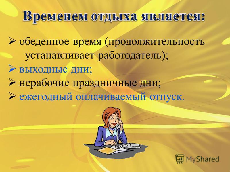 обеденное время (продолжительность устанавливает работодатель); выходные дни; нерабочие праздничные дни; ежегодный оплачиваемый отпуск.