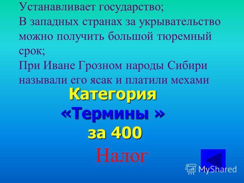 Возникла в Древней Греции; На латыни - общественное дело; форма правления Категория «Термины» «Термины » за 300 Республика