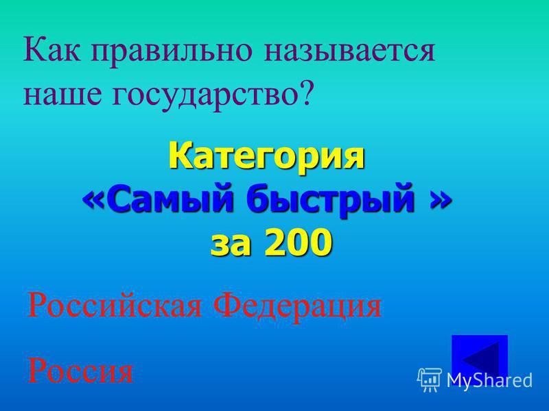Кто является президентом РФ? Категория «Самый быстрый» «Самый быстрый » за 100 Владимир Владимирович Путин