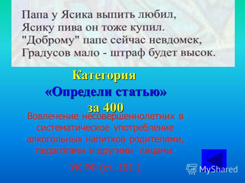 Категория «Определи статью» за 300 Кража, тайное хищение чужого имущества УК РФ (ст. 158 )