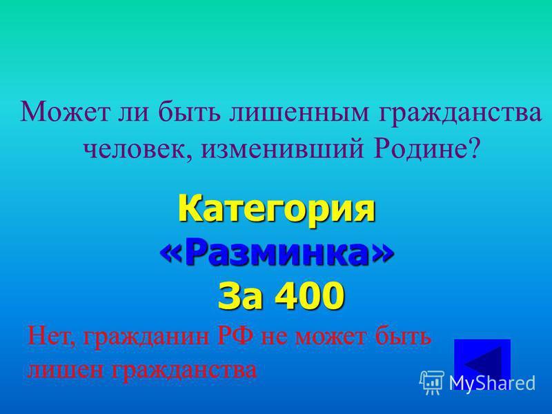 Кто является гарантом Конституции РФ? Носитель суверенитета и единственный источник власти в России? Категория«Разминка» за 300 Президент. Народ.