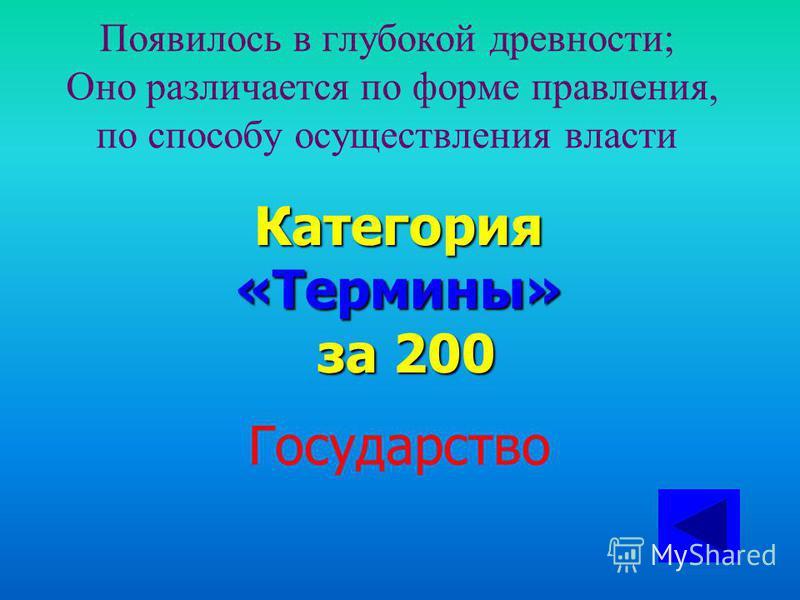 На латинском языке так называется система управления; а русские крестьяне считали, что так зовут жену Наполеона Бонапарта Категория«Термины» за 100 Конституция