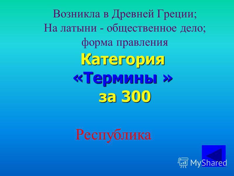 Появилось в глубокой древности; Оно различается по форме правления, по способу осуществления власти Категория«Термины» за 200 Государство
