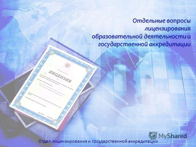Отдельные вопросы лицензирования образовательной деятельности и государственной аккредитации Отдел лицензирования и государственной аккредитации