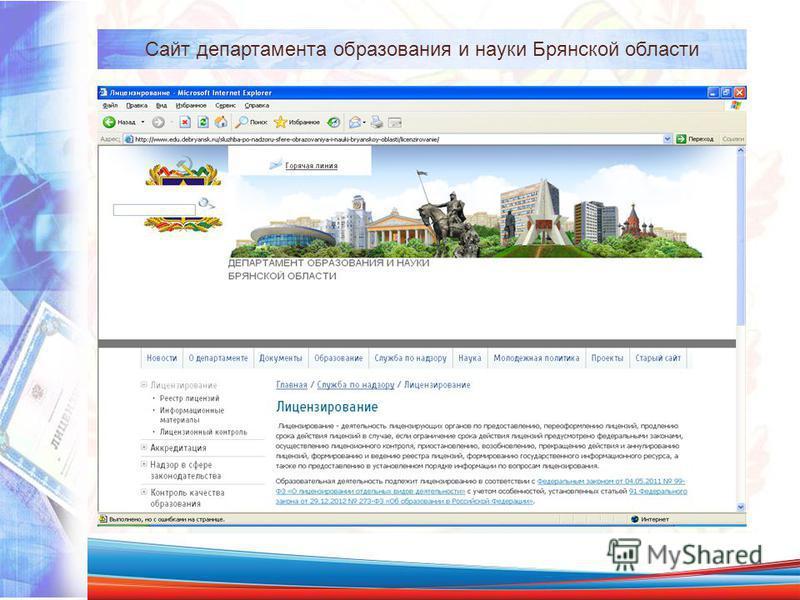 Сайт департамента образования и науки Брянской области