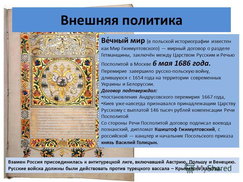 Внешняя политика Ве́чайный мир (в польской историографии известен как Мир Гжимултовского) мирный договор о разделе Гетманщины, заключён между Царством Русским и Речью Посполитой в Москве 6 мая 1686 года. Перемирие завершило русско-польскую войну, дли