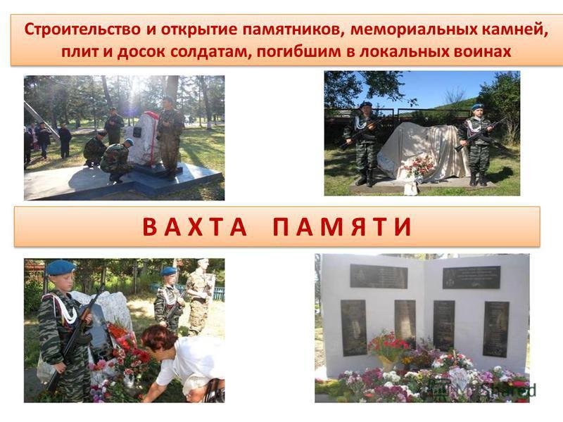 Строительство и открытие памятников, мемориальных камней, плит и досок солдатам, погибшим в локальных воинах В А Х Т А П А М Я Т И