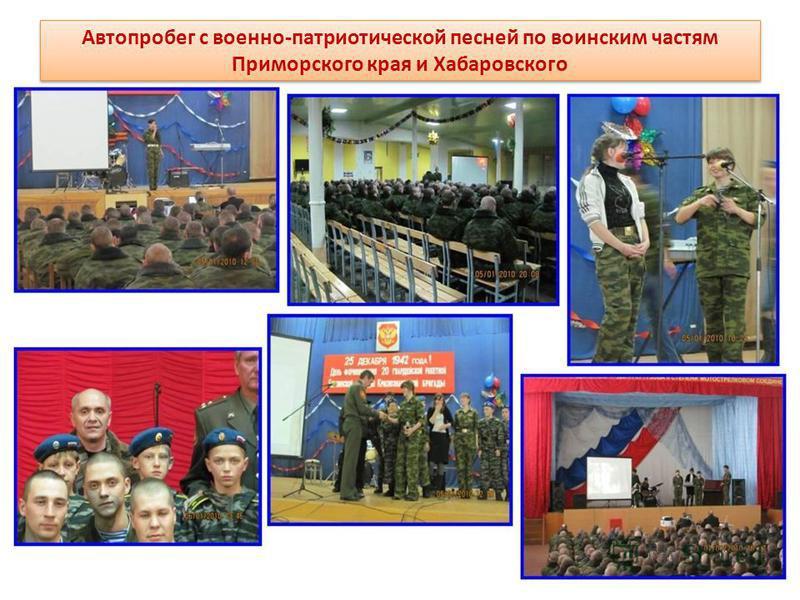 Автопробег с военно-патриотической песней по воинским частям Приморского края и Хабаровского