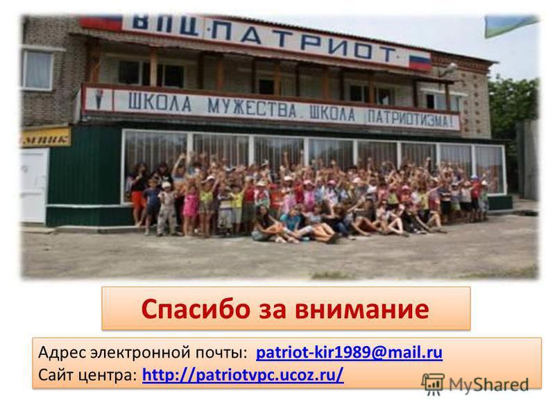 Адрес электронной почты: patriot-kir1989@mail.rupatriot-kir1989@mail.ru Сайт центра: http://patriotvpc.ucoz.ru/ Адрес электронной почты: patriot-kir1989@mail.rupatriot-kir1989@mail.ru Сайт центра: http://patriotvpc.ucoz.ru/ Спасибо за внимание