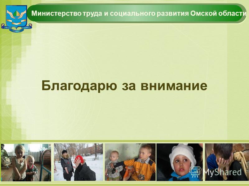 Благодарю за внимание Министерство труда и социального развития Омской области
