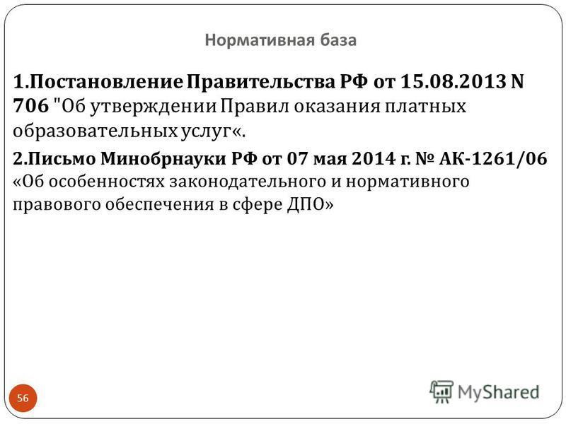 Нормативная база 56 1. Постановление Правительства РФ от 15.08.2013 N 706