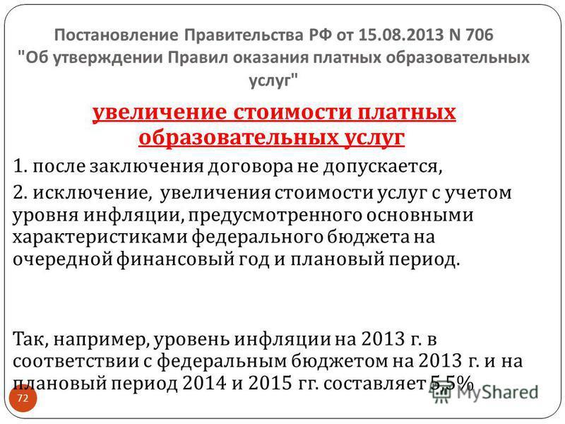Постановление Правительства РФ от 15.08.2013 N 706
