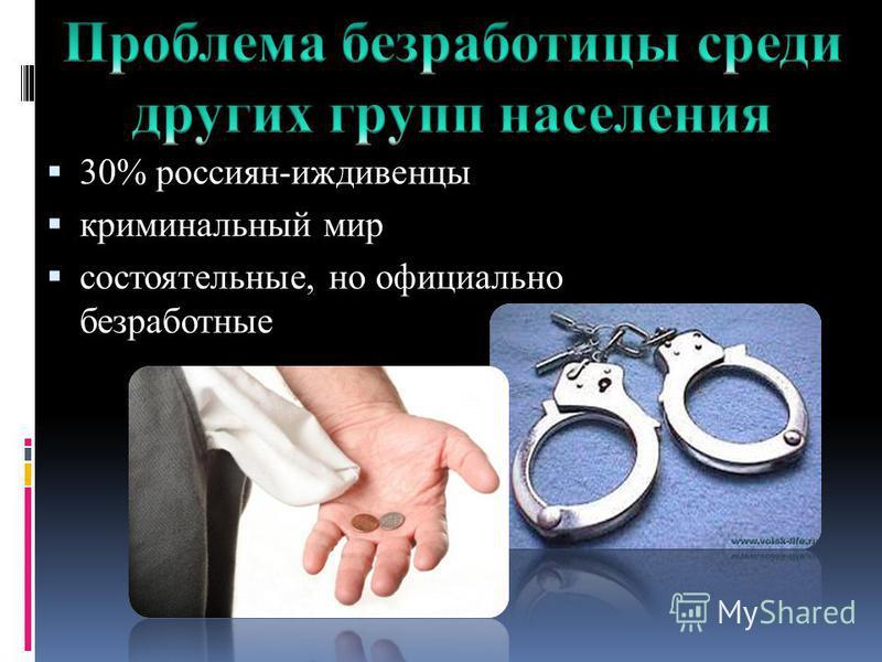 30% россиян-иждивенцы криминальный мир состоятельные, но официально безработные