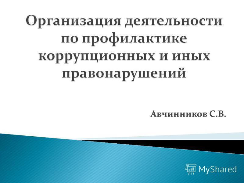 Авчинников С.В.