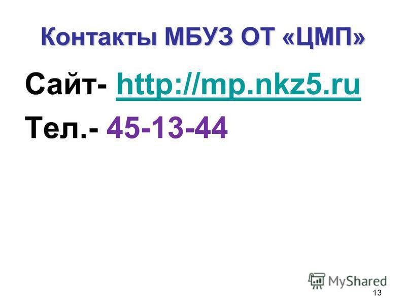 Контакты МБУЗ ОТ «ЦМП» Сайт- http://mp.nkz5.ruhttp://mp.nkz5. ru Тел.- 45-13-44 13