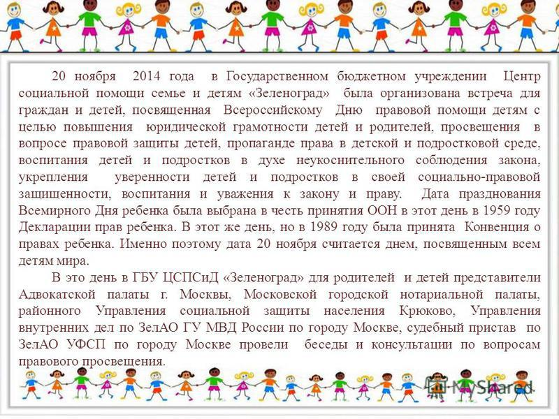 20 ноября 2014 года в Государственном бюджетном учреждении Центр социальной помощи семье и детям «Зеленоград» была организована встреча для граждан и детей, посвященная Всероссийскому Дню правовой помощи детям с целью повышения юридической грамотност