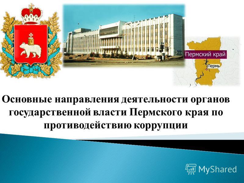 Основные направления деятельности органов государственной власти Пермского края по противодействию коррупции
