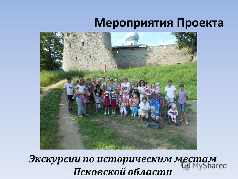 Мероприятия Проекта Экскурсии по историческим местам Псковской области