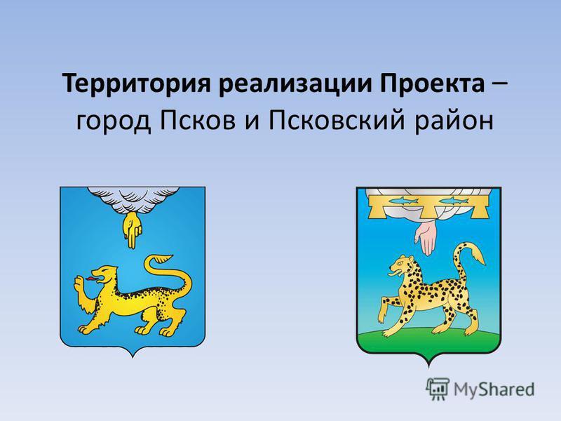 Территория реализации Проекта – город Псков и Псковский район
