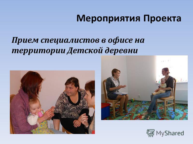 Мероприятия Проекта Прием специалистов в офисе на территории Детской деревни
