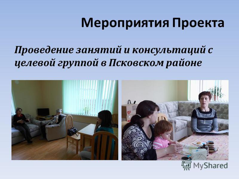 Мероприятия Проекта Проведение занятий и консультаций с целевой группой в Псковском районе