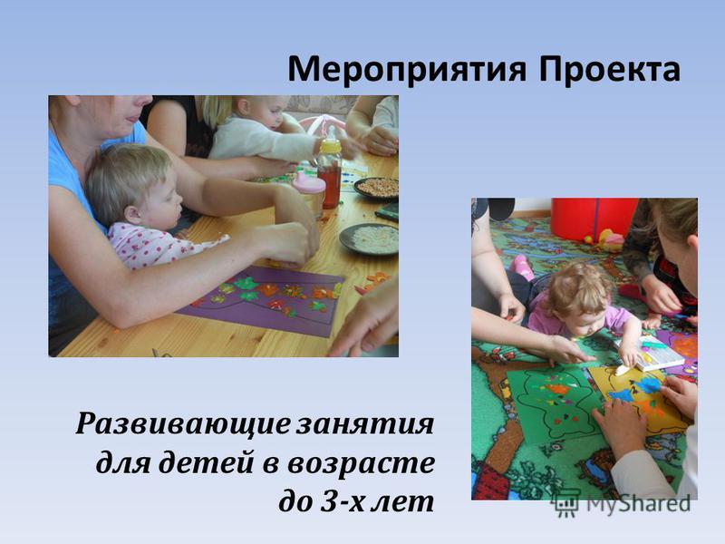 Мероприятия Проекта Развивающие занятия для детей в возрасте до 3-х лет