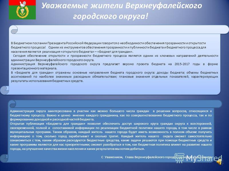 Уважаемые жители Верхнеуфалейского городского округа! В Бюджетном послании Президента Российской Федерации говорится о необходимости обеспечения прозрачности и открытости бюджетного процесса! Одним из инструментов обеспечения прозрачности и публичнос