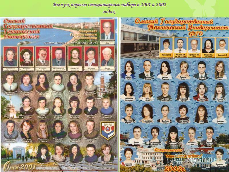 Выпуск первого стационарного набора в 2001 и 2002 годах.