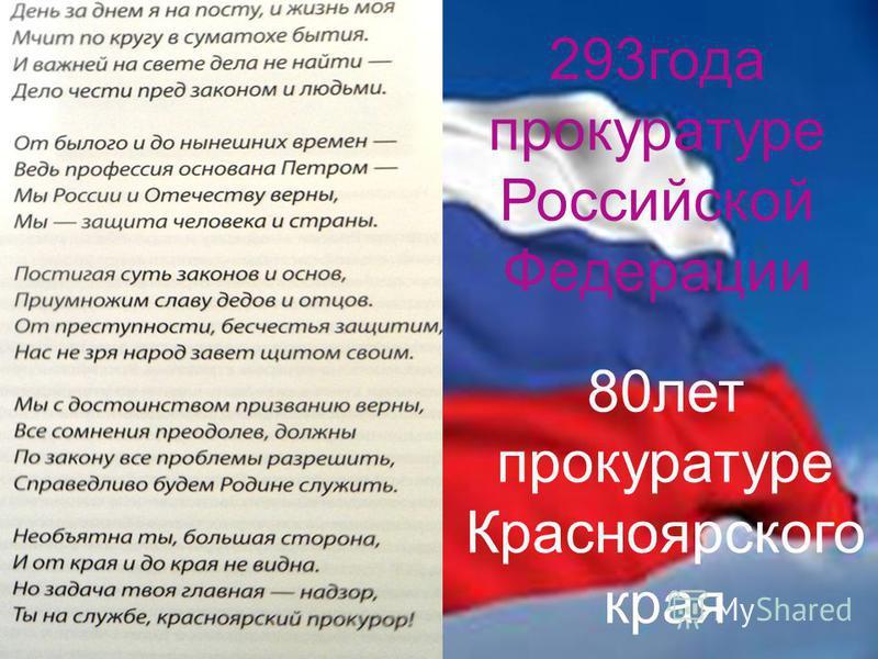 80 лет прокуратуре Красноярского края 293 года прокуратуре Российской Федерации