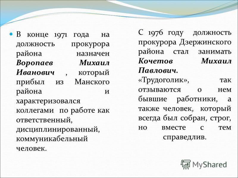 С 1976 году должность прокурора Дзержинского района стал занимать Кочетов Михаил Павлович. «Трудоголик», так отзываются о нем бывшие работники, а также человек, который всегда был собран, строг, но вместе с тем справедлив. В конце 1971 года на должно