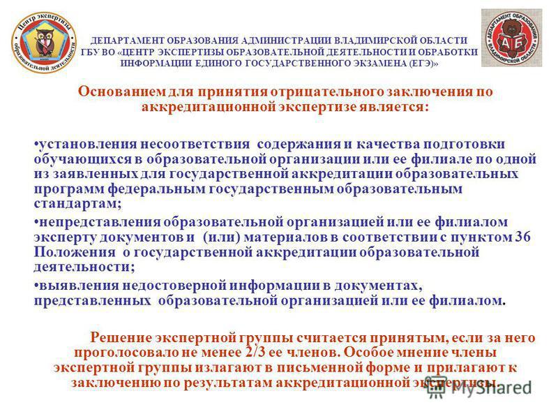 ДЕПАРТАМЕНТ ОБРАЗОВАНИЯ АДМИНИСТРАЦИИ ВЛАДИМИРСКОЙ ОБЛАСТИ ГБУ ВО «ЦЕНТР ЭКСПЕРТИЗЫ ОБРАЗОВАТЕЛЬНОЙ ДЕЯТЕЛЬНОСТИ И ОБРАБОТКИ ИНФОРМАЦИИ ЕДИНОГО ГОСУДАРСТВЕННОГО ЭКЗАМЕНА (ЕГЭ)» Основанием для принятия отрицательного заключения по аккредитационной экс