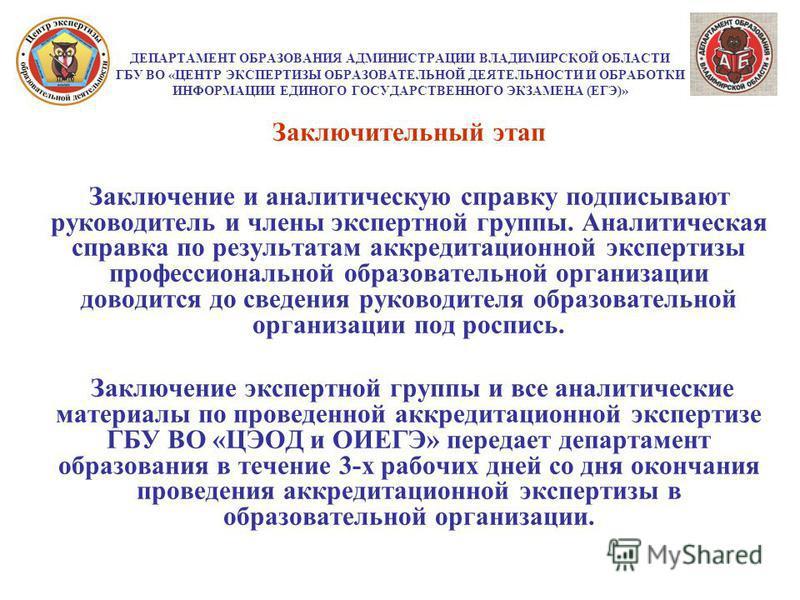 ДЕПАРТАМЕНТ ОБРАЗОВАНИЯ АДМИНИСТРАЦИИ ВЛАДИМИРСКОЙ ОБЛАСТИ ГБУ ВО «ЦЕНТР ЭКСПЕРТИЗЫ ОБРАЗОВАТЕЛЬНОЙ ДЕЯТЕЛЬНОСТИ И ОБРАБОТКИ ИНФОРМАЦИИ ЕДИНОГО ГОСУДАРСТВЕННОГО ЭКЗАМЕНА (ЕГЭ)» Заключительный этап Заключение и аналитическую справку подписывают руково