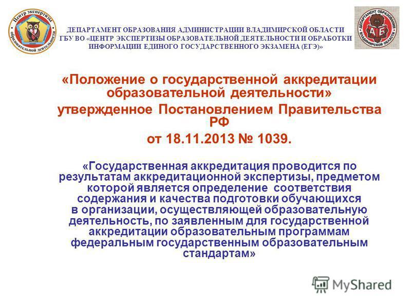 ДЕПАРТАМЕНТ ОБРАЗОВАНИЯ АДМИНИСТРАЦИИ ВЛАДИМИРСКОЙ ОБЛАСТИ ГБУ ВО «ЦЕНТР ЭКСПЕРТИЗЫ ОБРАЗОВАТЕЛЬНОЙ ДЕЯТЕЛЬНОСТИ И ОБРАБОТКИ ИНФОРМАЦИИ ЕДИНОГО ГОСУДАРСТВЕННОГО ЭКЗАМЕНА (ЕГЭ)» «Положение о государственной аккредитации образовательной деятельности» у