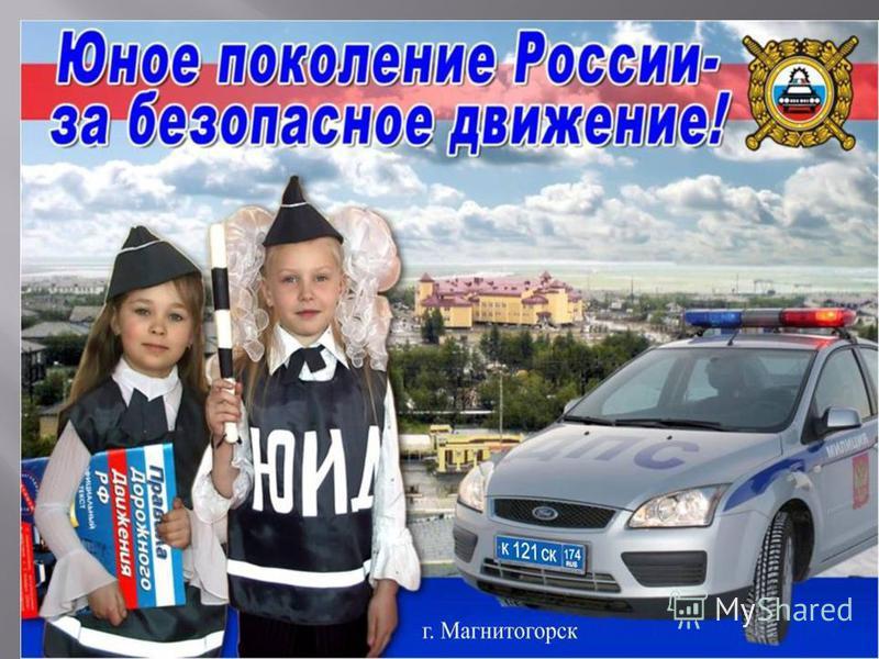 ОГИДД УМВД России по г. Магнитогорску Челябинской области