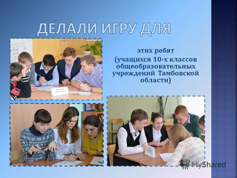 этих ребят (учащихся 10-х классов общеобразовательных учреждений Тамбовской области)